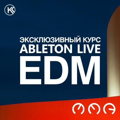 Курс Ableton Live